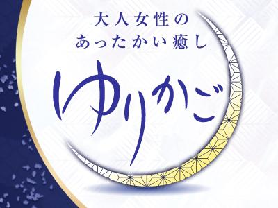 ゆりかご 新大阪店